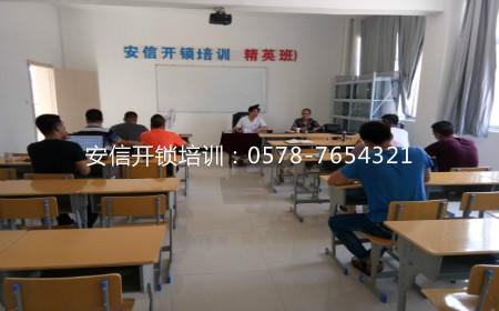 益陽開鎖修鎖培訓:法律课程