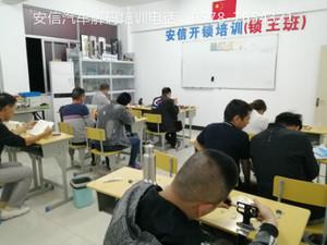 湖南開鎖技術培訓