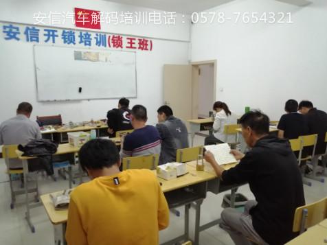 湖南開鎖培訓學校
